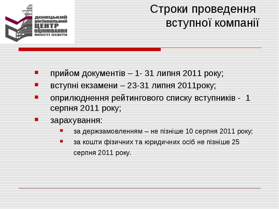 Строки проведення вступної компанії прийом документів – 1- 31 липня 2011 року...