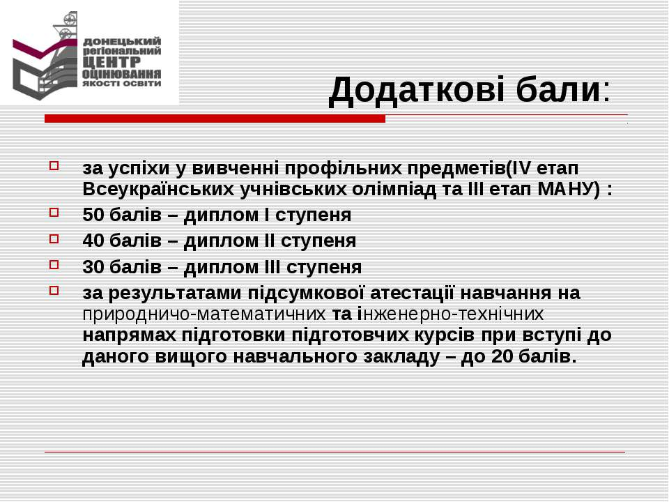Додаткові бали: за успіхи у вивченні профільних предметів(ІV етап Всеукраїнсь...