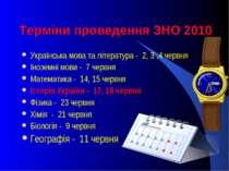 Терміни проведення ЗНО 2010 Українська мова та література - 2, 3 ,4 червня Ін...