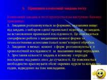 6. Принципи композиції завдань тесту Композиція завдань в тесті ґрунтується н...