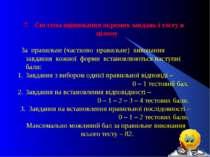7. Система оцінювання окремих завдань і тесту в цілому За правильне (частково...