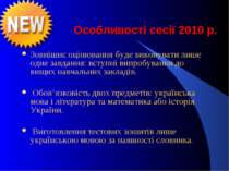Особливості сесії 2010 р. Зовнішнє оцінювання буде виконувати лише одне завда...