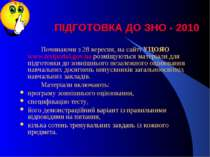 ПІДГОТОВКА ДО ЗНО - 2010 Починаючи з 28 вересня, на сайті УЦОЯО www.testporta...