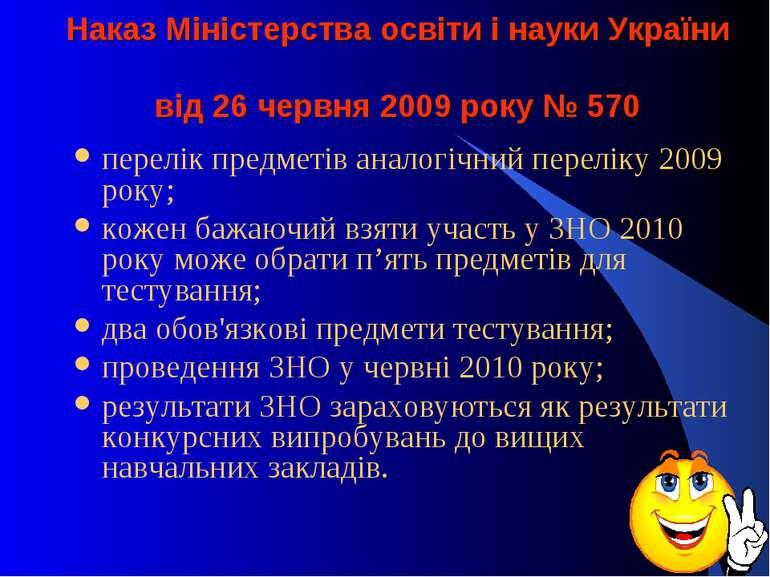 Наказ Міністерства освіти і науки України від 26 червня 2009 року № 570 перел...
