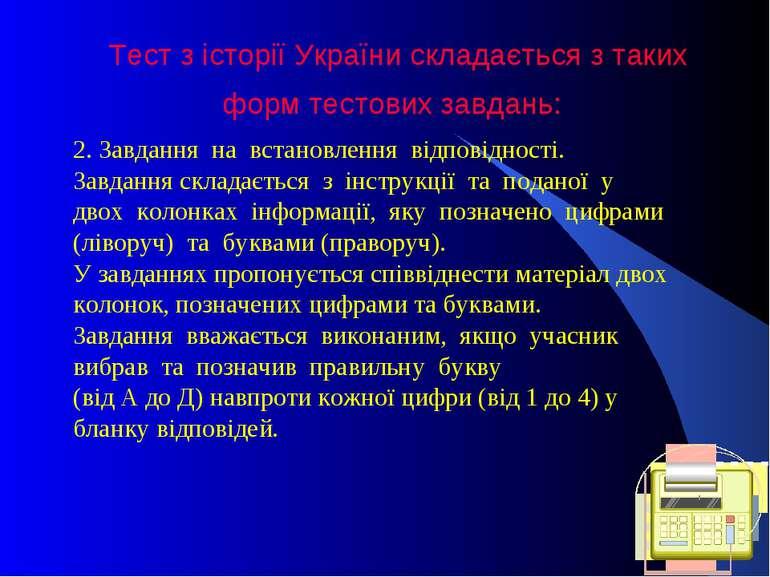 Тест з історії України складається з таких форм тестових завдань: 2. Завдання...
