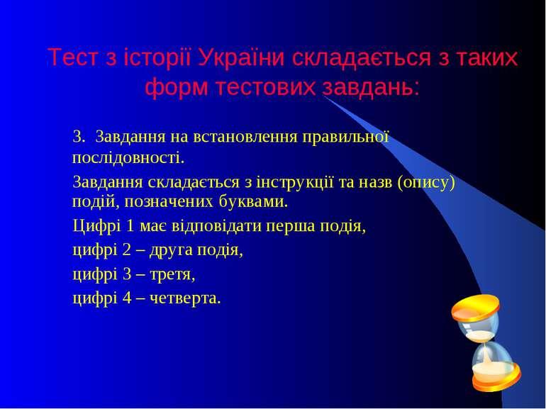 Тест з історії України складається з таких форм тестових завдань: 3. Завдання...
