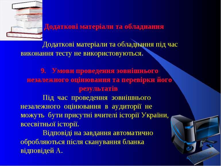 8. Додаткові матеріали та обладнання Додаткові матеріали та обладнання під ча...