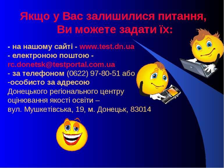 - на нашому сайті - www.test.dn.ua - електроною поштою - rc.donetsk@testporta...
