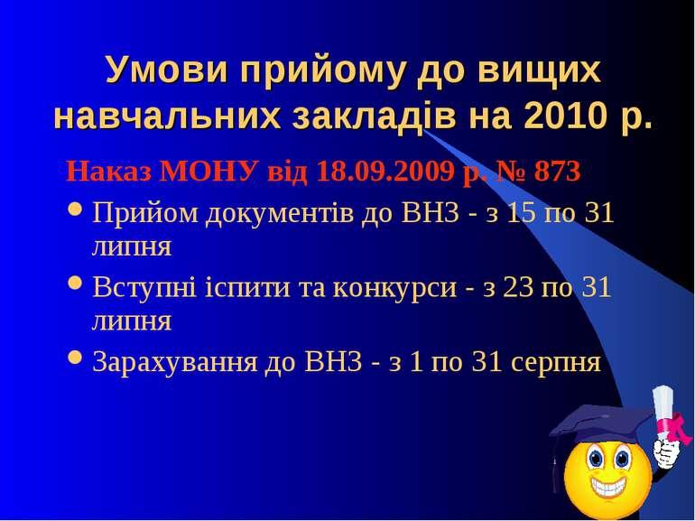 Умови прийому до вищих навчальних закладів на 2010 р. Наказ МОНУ від 18.09.20...