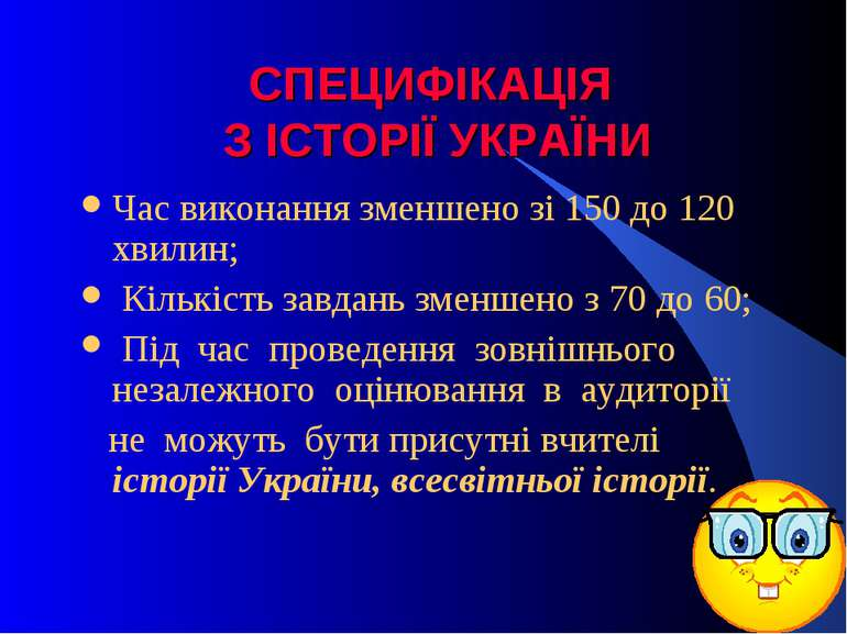 СПЕЦИФІКАЦІЯ З ІСТОРІЇ УКРАЇНИ Час виконання зменшено зі 150 до 120 хвилин; К...