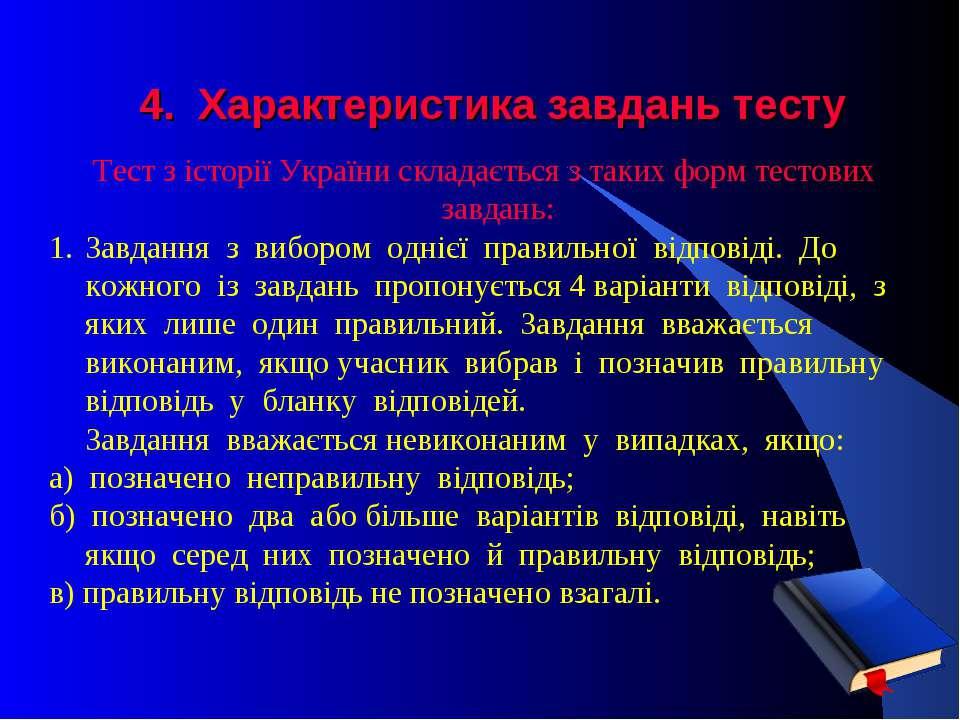 4. Характеристика завдань тесту Тест з історії України складається з таких фо...