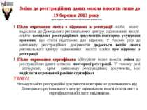Зміни до реєстраційних даних можна вносити лише до 19 березня 2013 року (дата...