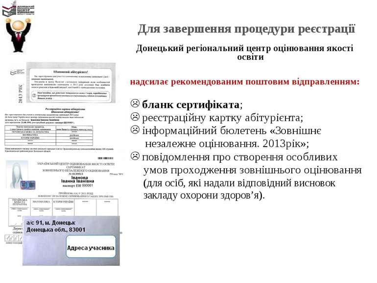 Для завершення процедури реєстрації Донецький регіональний центр оцінювання я...