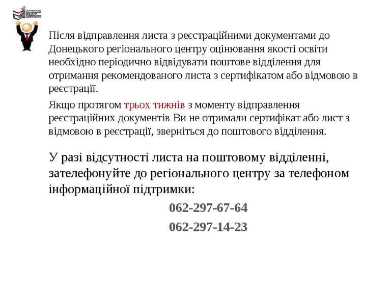 Після відправлення листа з реєстраційними документами до Донецького регіональ...