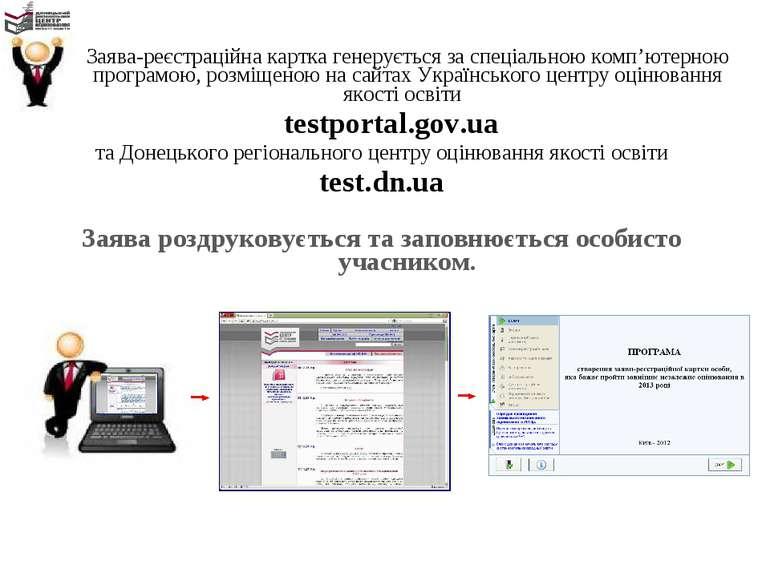 Заява-реєстраційна картка генерується за спеціальною комп'ютерною програмою, ...