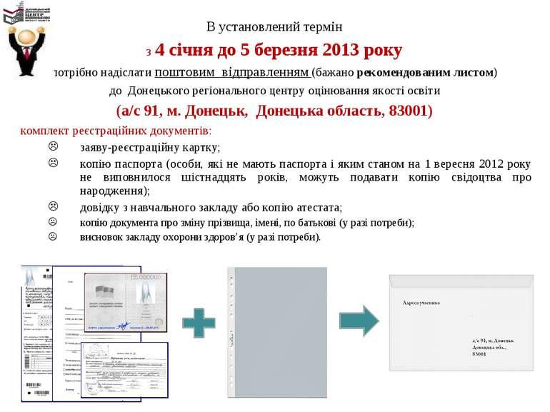 В установлений термін з 4 січня до 5 березня 2013 року потрібно надіслати пош...