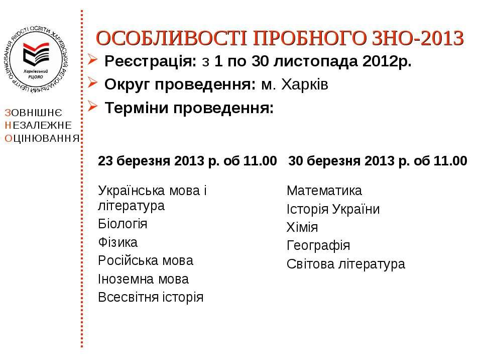 ОСОБЛИВОСТІ ПРОБНОГО ЗНО-2013 Реєстрація: з 1 по 30 листопада 2012р. Округ пр...