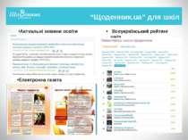 """""""Щоденник.ua"""" для шкіл Актуальні новини освіти Електронна газета Всеукраїнськ..."""