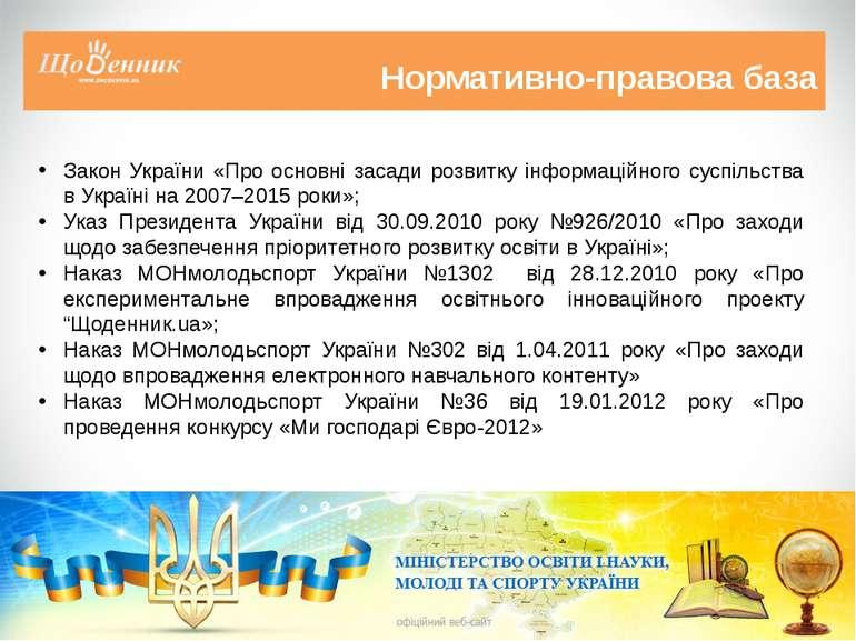 Нормативно-правова база Закон України «Про основні засади розвитку інформацій...