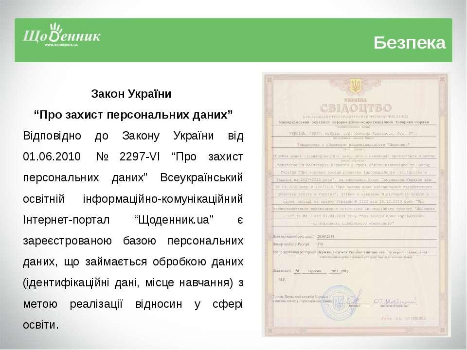 """Безпека Закон України """"Про захист персональних даних"""" Відповідно до Закону Ук..."""