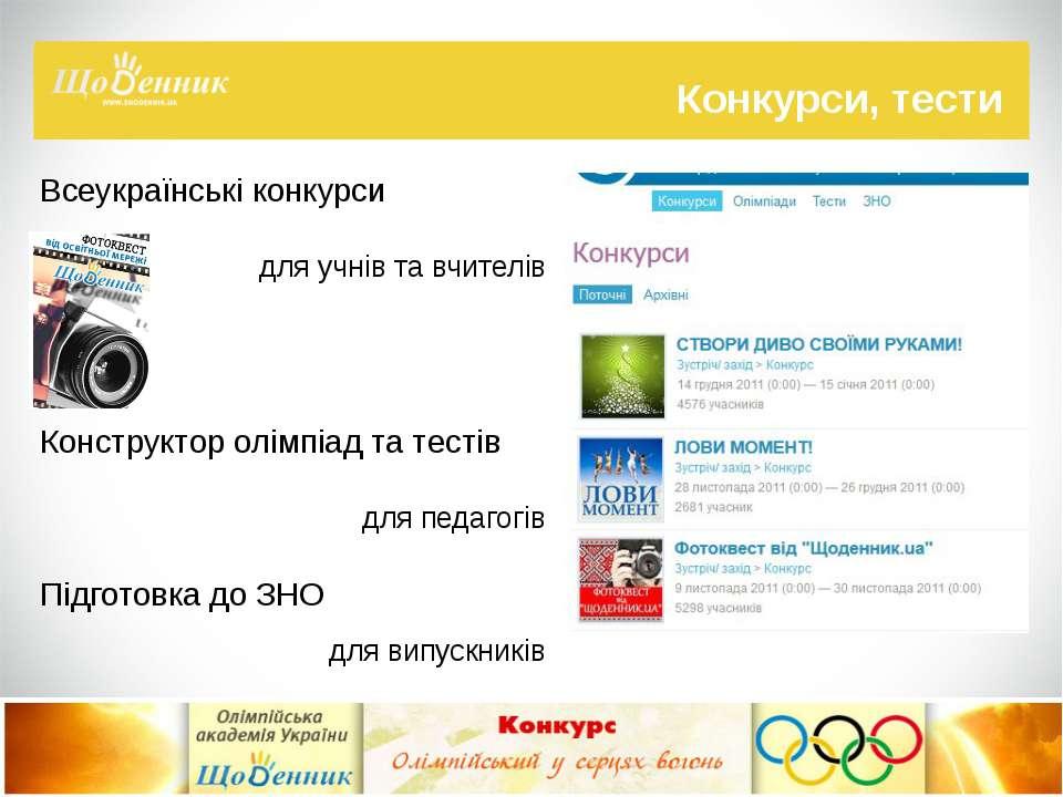 Конкурси, тести Всеукраїнські конкурси для учнів та вчителів Конструктор олім...