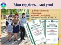 Моя гордість – мої учні Призери обласної олімпіади з фізики 2012 року Плющик ...