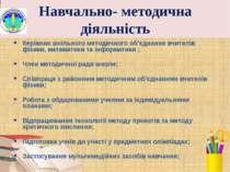 Навчально- методична діяльність Керівник шкільного методичного об'єднання вчи...