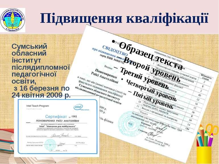 Підвищення кваліфікації Сумський обласний інститут післядипломної педагогічно...
