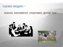Ігровіе моделі - воєнні, економічні, спортивні, ділові ігри