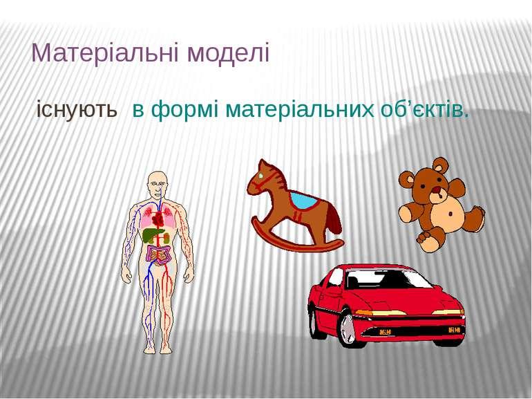 Матеріальні моделі існують в формі матеріальних об'єктів.