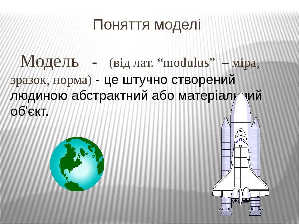 """Поняття моделі Модель - (від лат. """"modulus"""" – міра, зразок, норма) - це штучн..."""
