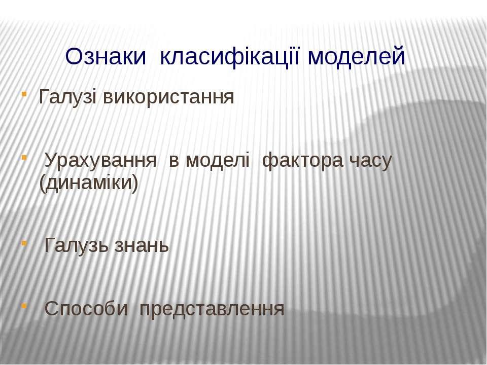 Ознаки класифікації моделей Галузі використання Урахування в моделі фактора ч...