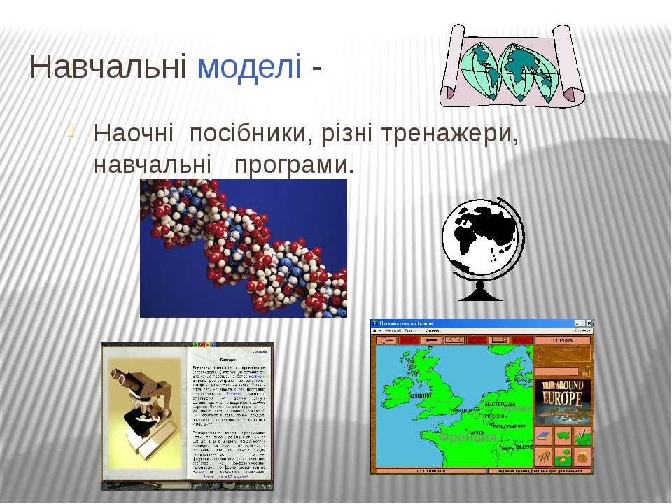 Навчальні моделі - Наочні посібники, різні тренажери, навчальні програми.