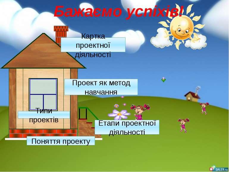 Бажаємо успіхів! Поняття проекту Проект як метод навчання Типи проектів Етапи...