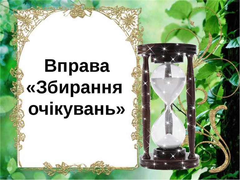 Вправа «Збирання очікувань»