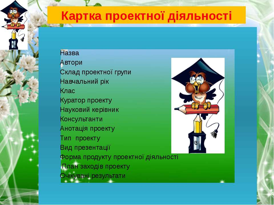 Картка проектної діяльності Назва Автори Склад проектної групи Навчальнийрік ...