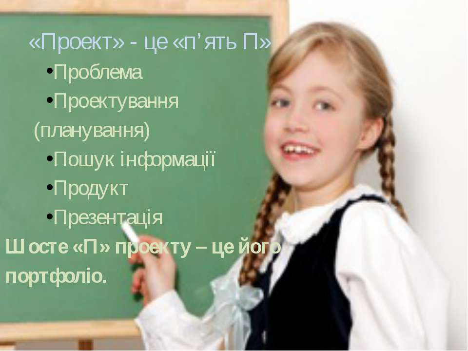 «Проект» - це «п'ять П» Проблема Проектування (планування) Пошук інформації П...