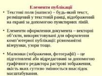 Елементи публікації Текстові поля (написи) – будь-який текст, розміщений у те...