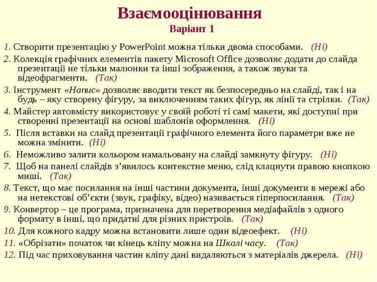Взаємооцінювання Варіант 1 1. Створити презентацію у PowerPoint можна тільки ...