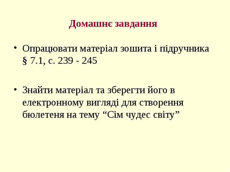 Домашнє завдання Опрацювати матеріал зошита і підручника § 7.1, с. 239 - 245 ...