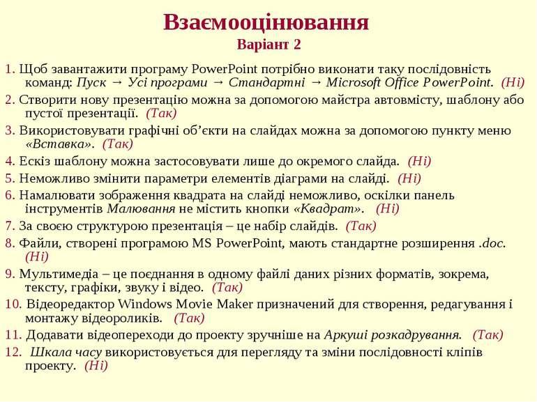 Взаємооцінювання Варіант 2 1. Щоб завантажити програму PowerPoint потрібно ви...