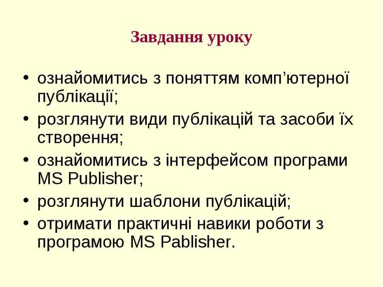 Завдання уроку ознайомитись з поняттям комп'ютерної публікації; розглянути ви...