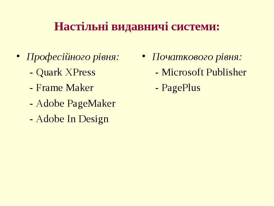 Настільні видавничі системи: Професійного рівня: - Quark XPress - Frame Maker...