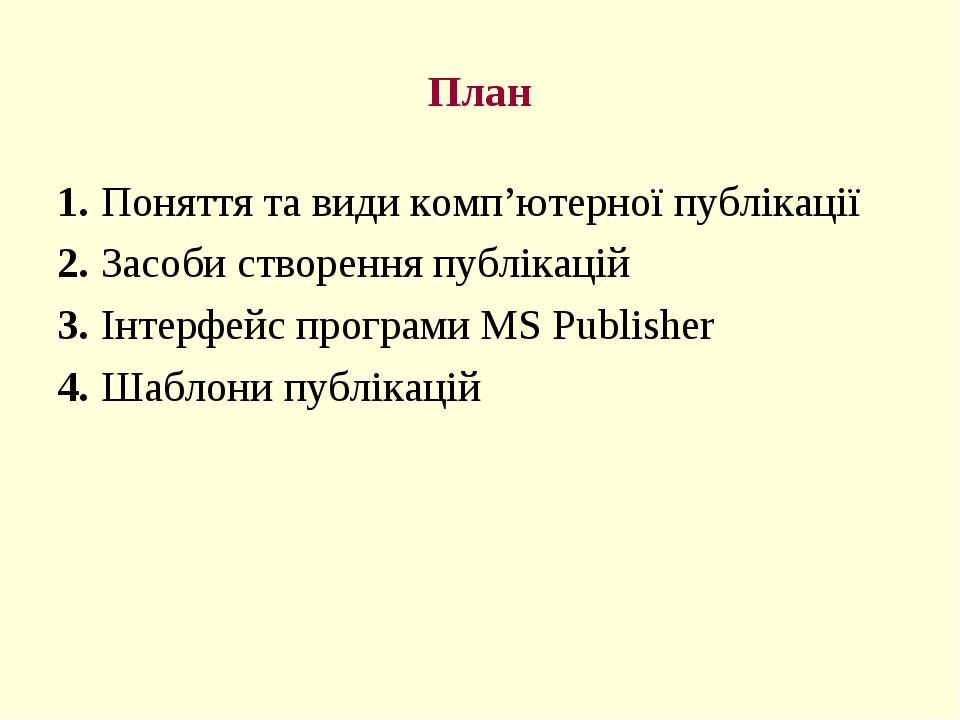 План 1. Поняття та види комп'ютерної публікації 2. Засоби створення публікаці...