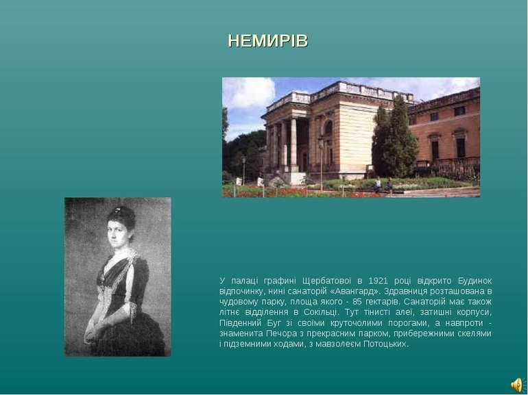 НЕМИРІВ У палаці графині Щербатової в 1921 році відкрито Будинок відпочинку, ...