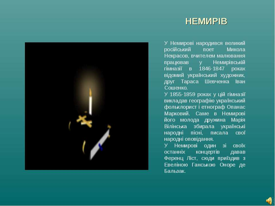 НЕМИРІВ У Немирові народився великий російський поет Микола Некрасов, вчителе...