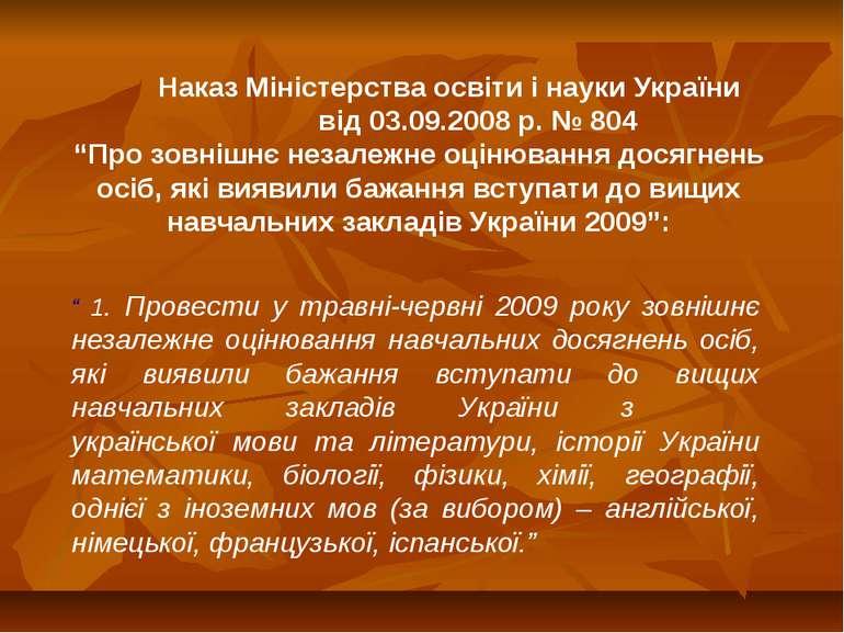 """Наказ Міністерства освіти і науки України від 03.09.2008 р. № 804 """"Про зовніш..."""