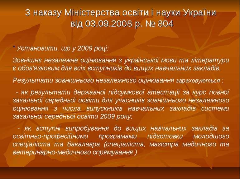 """З наказу Міністерства освіти і науки України від 03.09.2008 р. № 804 """" Устано..."""