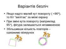 Варіантів безліч Якщо надто малий кут повороту (