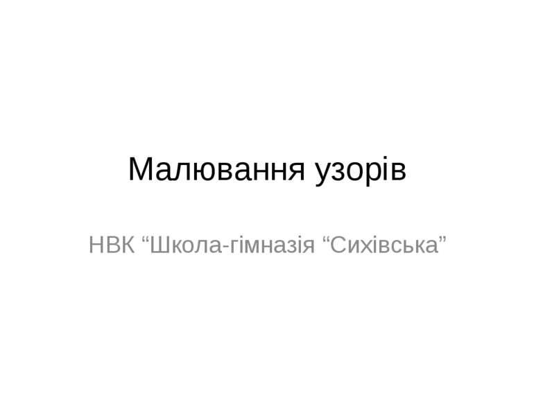 """Малювання узорів НВК """"Школа-гімназія """"Сихівська"""""""